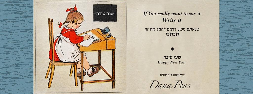דנה עטים ראש השנה